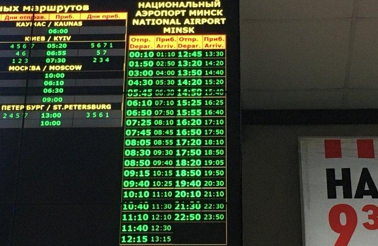 Табло на вокзале Минска расписание на аэропорт