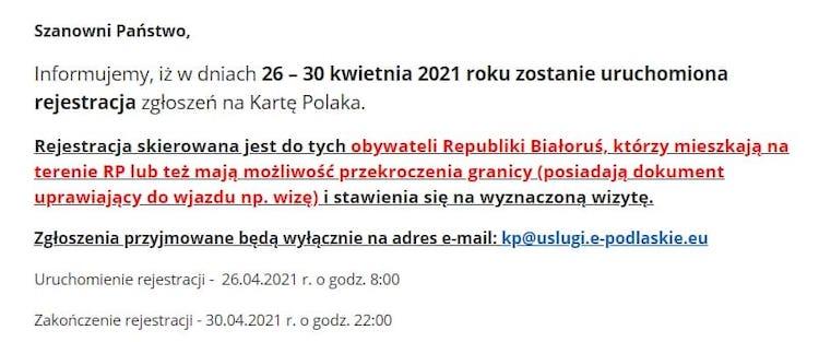 Регистрация на карту поляка в Белостоке