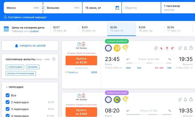 Минск Вильнюс самолёты июнь 2021