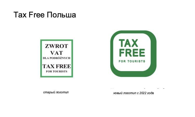 Логотип Tax Free Польша