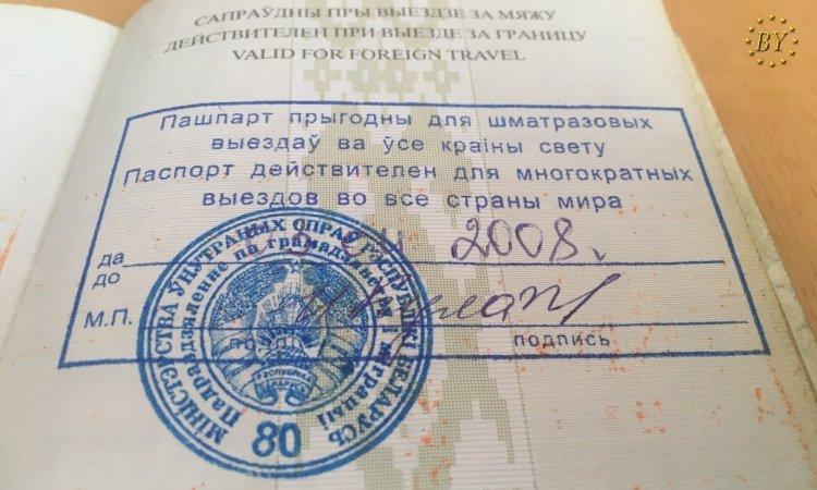 Штамп о выезде за границу Беларусь