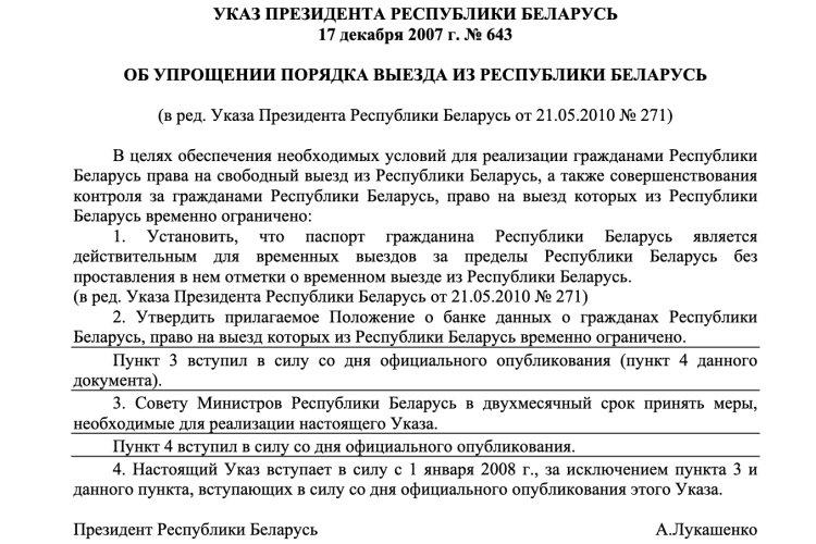 Об упрощении порядка выезда из Беларуси
