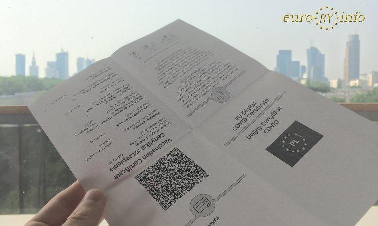 Европейский ковидный-паспорт