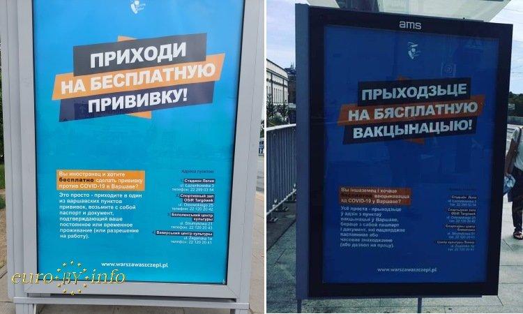 реклама в польше на русском и беларуском на вакцинацию