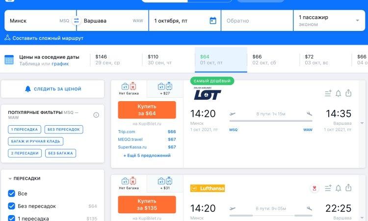 С октября можно купить билеты на прямые авиарейсы из Минска в Евросоюз