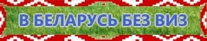 В Беларусь без виз