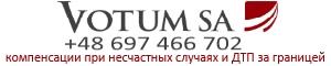 Компенсации Votum при ДТП и несчастных случаях за границей