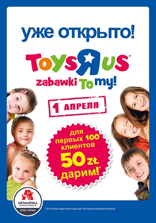 ������� ������� Toys�R�Us
